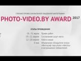 Вручение PHOTO-VIDEO.BY AWARD 2017