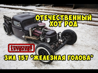 ZIL 157 Russian Hot RodIron Head