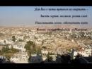 Вифлеем- Назарет