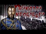 Ю.Жуков НИКОЛАЙ КРОВАИЫЙ - РАССТРЕЛ РАБОЧИХ
