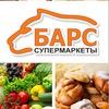 Продуктовые супермаркеты «Барс» (г.Рязань)