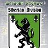 Siberian Division - Одежда г. Иркутск.