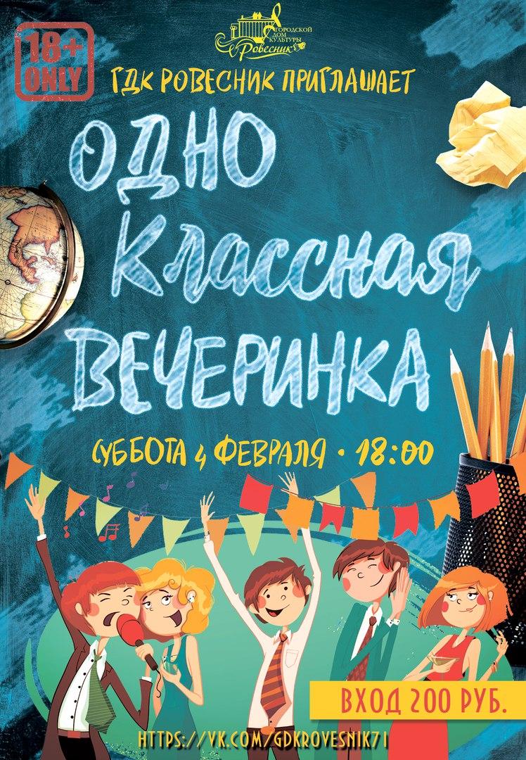 """ГДК """"Ровесник"""" приглашает 4 февраля на """"Одно Классную Вечеринку"""""""