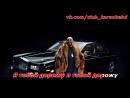 Шуфутинский Михаил feat. Этери Бериашвили - Я тобой дорожу (Караоке HD Клип)