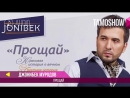 Аудио- Джонибек Муродов - Прощай - Jonibek Murodov - Proshay (Аудио 2017)