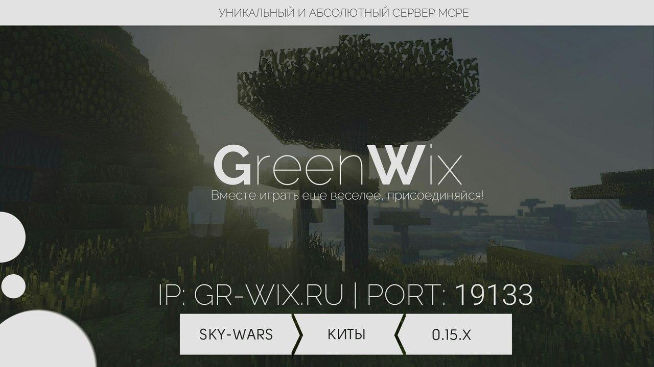 Предлагаем, внимание, сервер GreenWix SkyWars!