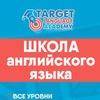 Target Language Academy - школа английского