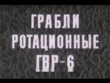 Грабли ротационные ГВР-6 (1980)