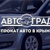 Аренда/прокат авто в Крыму и Симферополе