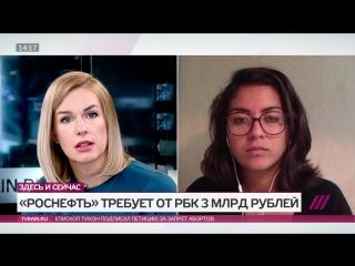 SLON на Дожде. Сюрприз от Сечина - сможет ли глава «Роснефти» отсудить у РБК 3 миллиарда рублей