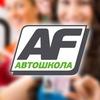 Автошкола Безопасного Вождения AF-Motors Самара