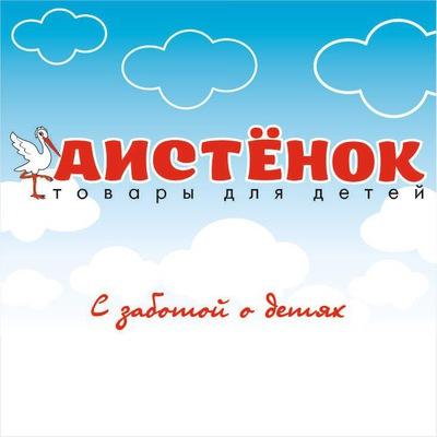 Надежда Аистенок