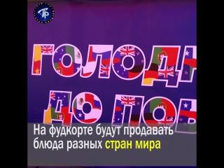 Фанзона Кубка Конфедераций на Конюшенной площади
