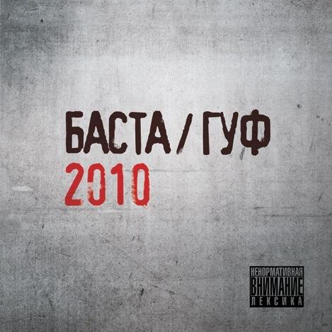 БастаГуф 2010