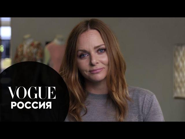 Голоса моды: Стелла Маккартни