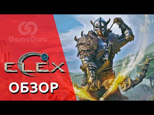 ОБЗОР ELEX (2017)   RPG ОТ АВТОРОВ ГОТИКИ ОБЗОРGG