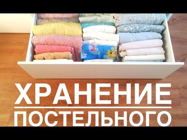 Как хранить постельное и полотенца. Метод КонМари