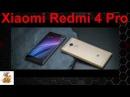Xiaomi Redmi 4 Pro 3 ГБ RAM, 32 ГБ ROM, 4100 мАч, Металлический Корпус 13.0 MP