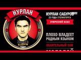 НОВИНКА! Stand Up! НУРЛАН САБУРОВ  Про Китайцев и Русских!