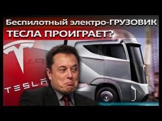 ИЛОН МАСК проиграет? БЕСПИЛОТНЫЙ электромобиль