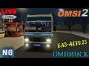 OMSI 2 Кайфуем от вождения за рулём БАЗ A079 23 Эталон по Снежному Омнинску