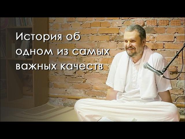 История об одном из самых важных качеств (Шриман Шукадев Дас Адхикари)