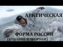 АРКТИЧЕСКАЯ ФОРМА РОССИИ - НА ПЛАВУ В ЛЕДЯНОЙ ВОДЕ