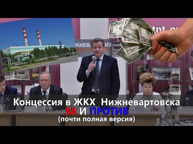 Обсуждения концессии в ЖКХ Нижневартовска. Полная версия.