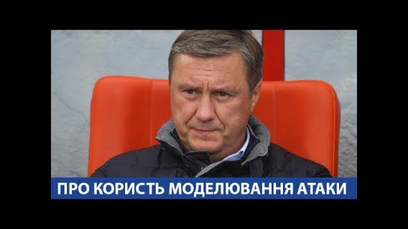 Олександр ХАЦКЕВИЧ про перемогу над Зіркою