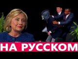 Зак Галифианакис и Хиллари Клинтон - Между Двумя Папоротниками