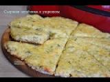 Сырная лепёшка с укропом -в Мультипечи GFB-1500 PIZZA-GRILL