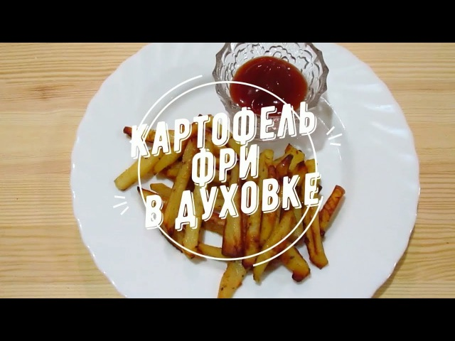 Картофель фри в духовке / French fries