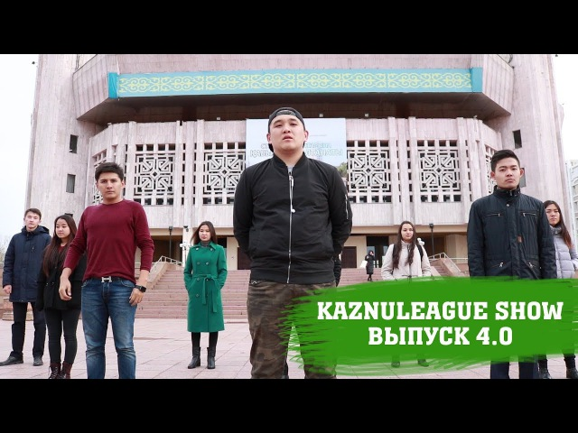 Kaznu League Show - Флешмоб | KaznuLeague Show 4