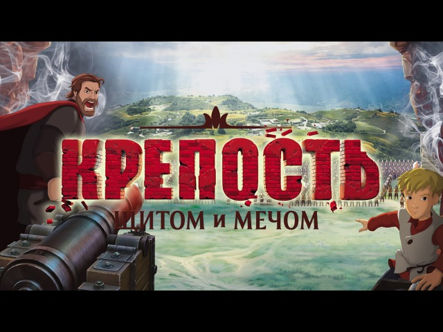 Крепость щитом и мечом Мультфильм полностью 2016