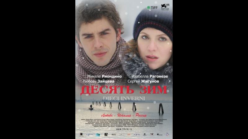 Десять зим КиноПоиск смотреть онлайн без регистрации