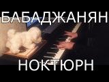 Ноктюрн - Арно Бабаджанян импровизация