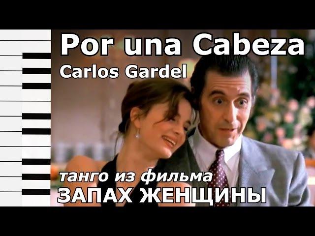 танго из Запах женщины [Por una Cabeza] Carlos Gardel