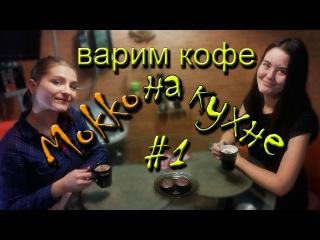 варим кофе в турке и делаем, пенку в френч пресе  рецепт от mokko