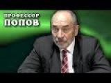 Профессор Попов ответы на вопросы (1)