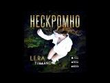 Лера Туманова - Нескромно (Live премьера)
