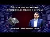 Сбор за использование иностранных языков в рекламе. Комментарии Евгения Федоро ...
