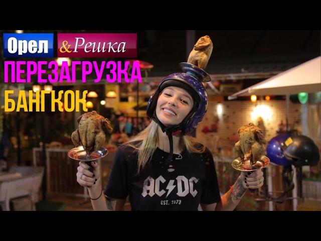 Орел и решка. Перезагрузка - Бангкок | Таиланд (1080p HD) 3