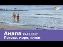 Анапа. Погода 29.10.2017 пляж море ЛЮДИ КУПАЮТСЯ