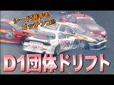 2003 D1団体ドリフト ドリ天 Vol 19 ①