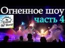 Огненное шоу танцующих фонтанов Кипр