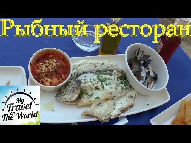 Рыбный ресторан Vassos Fish Harbour Кипр Айя Напа серия 638