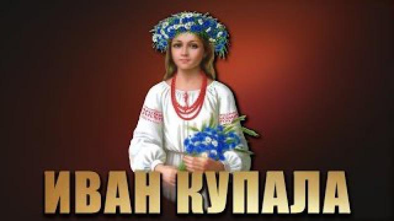 Ящер - Иван Купала