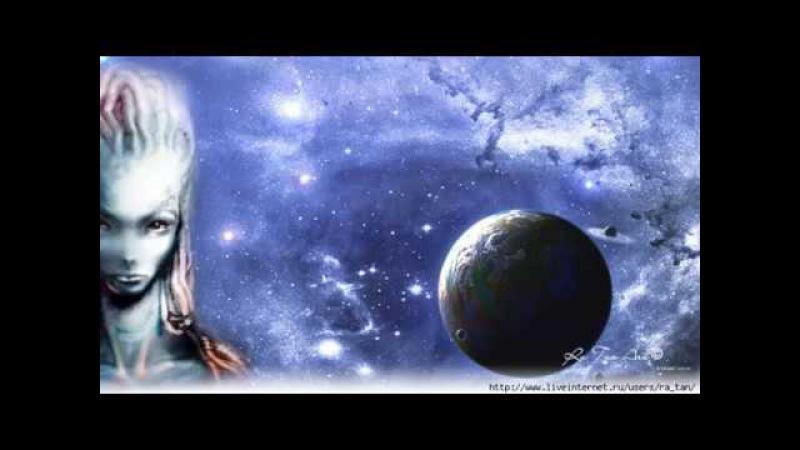 ГФС - КТО МЫ ТАКИЕ (АНДРОМЕДА) 2017 Совет Старейшин Созвездия Андромеды