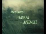 Когда уходят киты - музыка Эдуарда Артемьева (5)