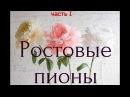 ГИГАНТСКИЕ ростовые цветы Пион Часть I Free Standing Giant Flower Giant Paper Peony Part 1